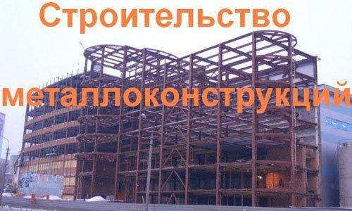 Строительство металлоконструкций в Новодвинске. Строительные металлоконструкции